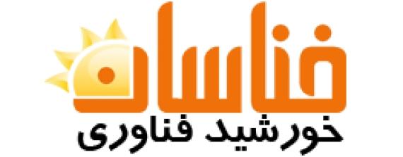 فناسان مجتمع نور تهران - فیدیکس
